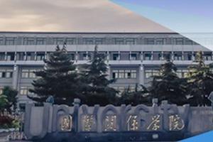 国际关系学院2020年本科招生章程