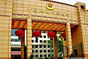 中国人民公安大学2019年各地高考录取分数线