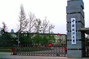 中国政法大学2019年各地高考录取分数线