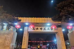 东北师范大学2019年各地高考录取分数线
