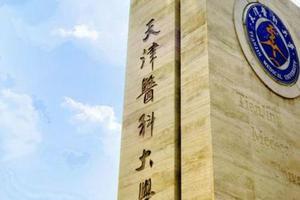 天津医科大学2019年各地高考录取分数线