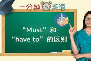 "BBC一分钟英语:""Must""和""have to""的区别"