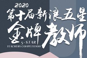 2020五星金牌教师个人或团队视频录制规范