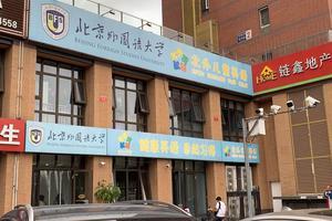 北京豐臺一英語培訓機構停止運營 學員遭遇退費難