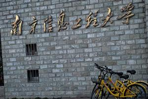 南京信息工程大学2020年高考招生章程