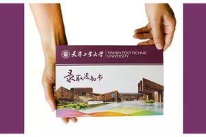 天津工业大学2020年普通本科招生章程
