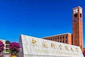 中国科学院大学2020年普通本科�z招生章程