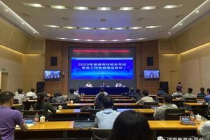 湖南2020高考报名人数53.7万 预计42万人参加统考