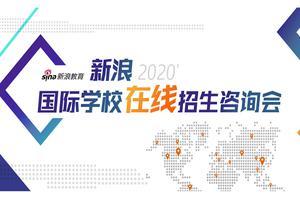 新浪2020國際學校擇校展云擇校系列活動第二期回顧