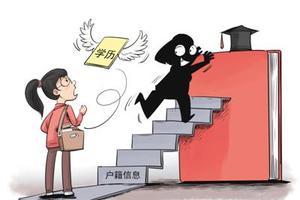 媒体:200多人涉冒名入学,追责不宜止于注销学历