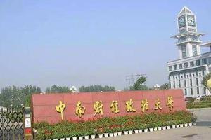中南财经政法大学2020年全日制普通本科招生章程