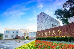 北京邮电大学2020年本科招生章程