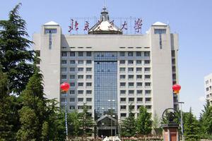 北京交通大学2020年高考招生章程