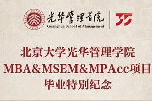 北大光华639名毕业生新京报上 齐现身 定格毕业记忆