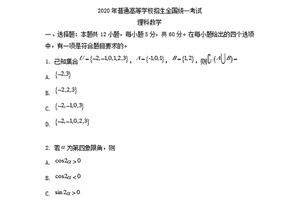 2020新高考语文真题及答案(全国卷Ⅰ山东)