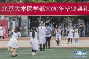 北京大学医学部2020年招生实施细则