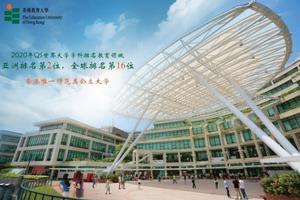 香港教育大学获邀参与世银高等教育改进项目