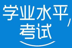 2020年北京学业水平等级性考试地理试题评价