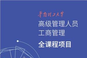 2020华南理工大学高级管理人员工商管理全课程项目招生简章