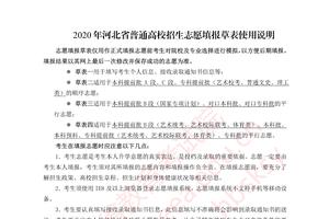 2020年河北省普通高校招生志愿填报草表
