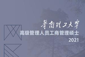 华南理工大学2021EMBA招生简章
