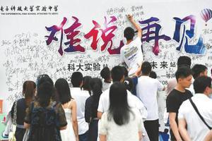 高校联招华侨港澳台学生考试8月3-4日举行