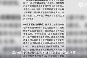 强基计划在京试点高校确定入围名单