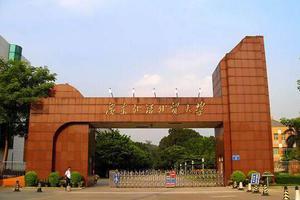 广东外语外贸大学:设立创新班 计划招生5100人