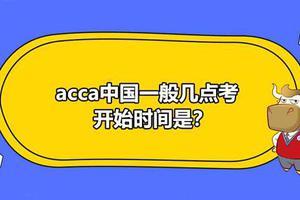 高顿财经:acca中国一般什么时候开始考?