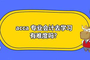 高顿财经:acca专业会计去学习有难度吗