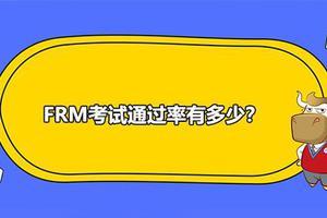 高顿财经:FRM考试通过率有多少?