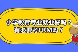 高顿财经:小学教育专业有必要考FRM吗