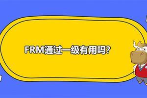 高顿财经:FRM通过一级有用吗?