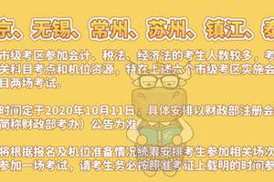 高顿财经:2020年江苏注会考试时间安排