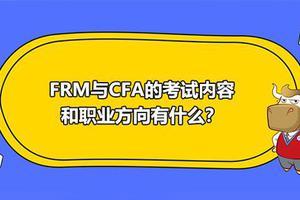高顿财经:FRM与CFA的考试内容和职业有什么
