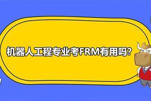高顿财经:机器人工程专业考FRM有用吗?