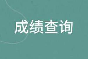 2020年湖南省军队院校招生军检控制分数线