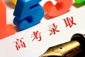 青海2020高考录取工作结束 共录取新生5万余人