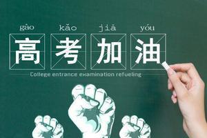 2021年河北省普通高校招生考试报名须知有哪些