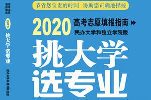 武书连2020中国独立学院、民办大学排行榜发布