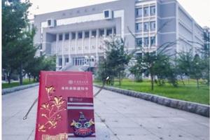 遼寧多所高校公布開學時間 曬特色錄取通知書