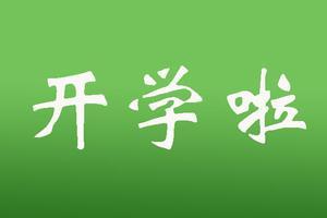 大學生陸續回京返校的故事:我們回來了!