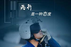 2021空军招收飞行学员简章公布 面向两类学生招收