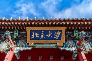 北京大学2021年硕士研究生招生简章(校本部)公布