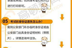 高顿教育:上海CPA考试特殊安排及考试要求