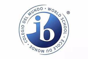 上海40所IB学校大盘点 满分学霸都在哪所国际学校?