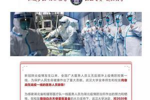 每人10000元关爱资助 武汉大学兑现承诺