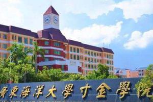 广东海洋大学寸金学院拟转设更名为寸金学院