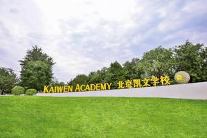 择校直通车:邂逅花园式校园的北京海淀凯文学校