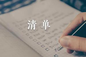 2020年北京IB学校大盘点 哪些名校接受IB成绩
